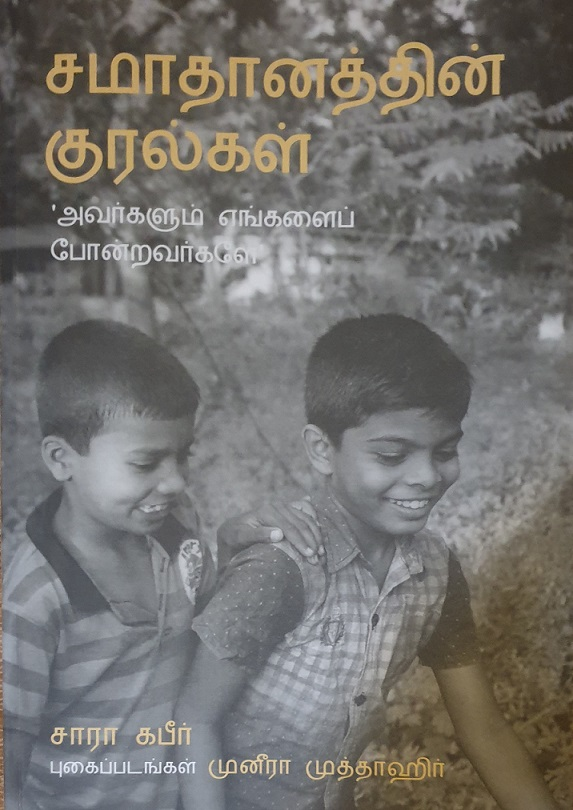 Voices of Peace (Tamil Translation)