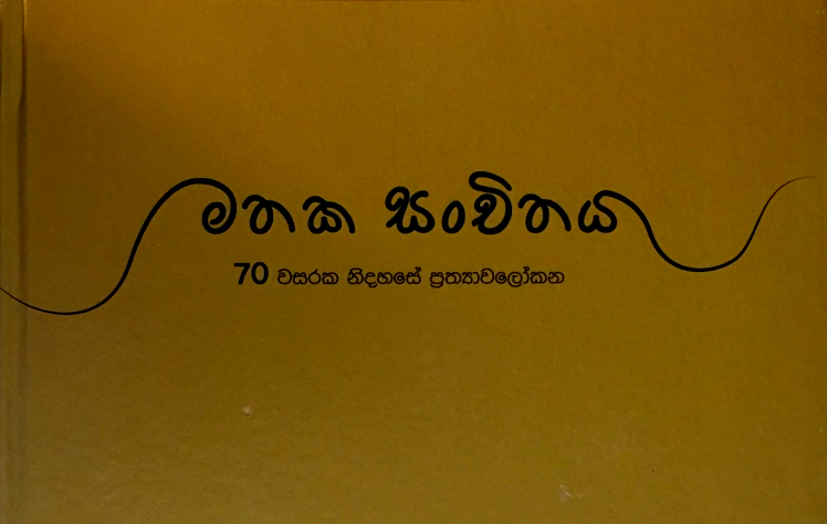 Archive of Memory (Sinhala)
